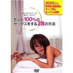 【DVD】恋人と100%のセックスをする28の方法の詳細ページへ