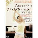 【DVD】リンパドレナージュダイエットの詳細ページへ