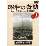 【DVD】昭和の缶詰 Vol.1の詳細ページへ
