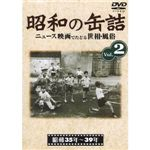 【DVD】昭和の缶詰 Vol.2の詳細ページへ