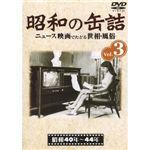 【DVD】昭和の缶詰 Vol.3の詳細ページへ