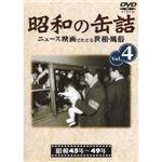 【DVD】昭和の缶詰 Vol.4の詳細ページへ