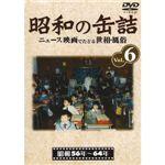【DVD】昭和の缶詰 Vol.6の詳細ページへ