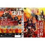 【DVD】真田幸村 (CGシリーズ) 〜大坂冬の陣・夏の陣編〜の詳細ページへ
