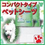 【ペットシーツ】レギュラーサイズ200枚入り☆抗菌消臭、吸収力アップ、コンパクトサイズ