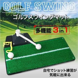 多機能3in1 ゴルフ練習用 ティーショット練習 スイングマット