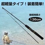 釣竿2本継タイプ 136cm(テトラ 堤防 岩礁 穴釣)