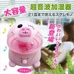 超音波式・ブタ加湿器(超音波加湿器、乾燥防止、花粉対策) 5,250円
