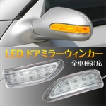 全車種対応 LEDドアミラーウィンカーライト