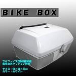 大容量バイクボックス 50L リアトップケース リアトランク 白の詳細ページへ