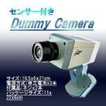 センサーで自動作動 ダミーカメラ 防犯対策 万引き対策に