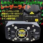 ストロボ内蔵 照明サウンドセンサー付レーザーライト