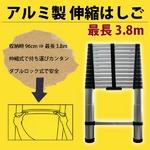 アルミ伸縮はしご スーパーラダー(最大高3.8m/収納時79cm)