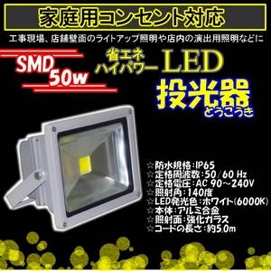LED投光器 50W/500W相当/防水/広角150° AC100V/5Mコード