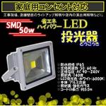 LED投光器 【50W/500W相当】 防水/広角150度 AC100V/5Mコード 防水仕様の詳細ページへ