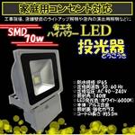 LED投光器 70W/700W相当/防水/広角150° AC100V/5Mコードの詳細ページへ