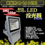 LED投光器 100W/1000W相当/防水/広角150° AC100V/5Mコードの詳細ページへ