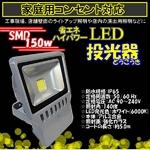 LED投光器 150W/1500W相当/防水/広角150° AC100V/5Mコードの詳細ページへ