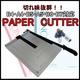 ペーパーカッター/目盛り付き裁断機 【B7/B6/A5/B5/A4/B4対応】 セミオート紙押さえ付きの詳細ページへ