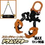 強力ドラムリフター 使用荷重1ton スリングチェーン