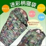 キャンプ・アウトドア・防災に 封筒型迷彩シュラフ(寝袋)