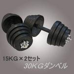 筋トレ★ダンベル15kg×2個セット計30キロ★激痩せ!の詳細ページへ