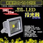 LED投光器 【20W 3000k/200W相当】 5Mコード/電球色/暖色 防水仕様の詳細ページへ