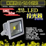 LED投光器3000k50W/500W相当/5Mコード/電球色/暖色の詳細ページへ