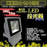 LED投光器3000k70W/700W相当/5Mコード/電球色/暖色の詳細ページへ