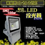 LED投光器3000k100W/1000W相当/5Mコード/電球色/暖色の詳細ページへ