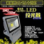 LED投光器3000k150W/1500W相当/5Mコード/電球色/暖色の詳細ページへ