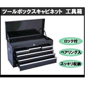 ツールボックス チェスト キャビネット 工具箱