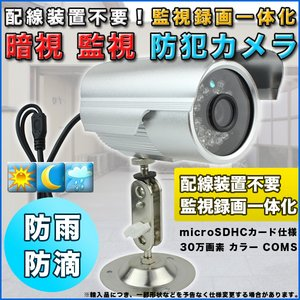 ワイヤレス防犯カメラ microSDHCカード仕様 防雨/防滴/配線装置不要 〔暗視/監視〕
