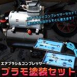 プラモ塗装セット 【エアブラシ&コンプレッサー】 100V電源使用 〔プラモデル/模型〕 の詳細ページへ