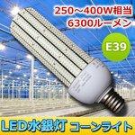 LED水銀灯 コーンライト 250〜400W相当 E39 6300ルーメンの詳細ページへ