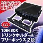 ドリンクホルダー&フリーボックス/1DIN BOX 【2段式】 引き出しタイプ 180mm×50mm×130mmの詳細ページへ