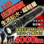 コンパクト ハイパワー懐中電灯 5モードズーム機能付 CREE XML-T6 LEDライト懐中電灯 防水 4000lm ライト リチウムイオンバッテリー18650×2本使用 の詳細ページへ