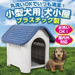 小型犬用 犬小屋 プラスチック製 水洗いOK! 丸洗いOKでいつも清潔! 犬舎 ペットハウス ドッグハウス 屋内外対応 の詳細ページへ