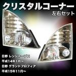 日野 レンジャープロ/グランドプロフィア クリスタルコーナー 左右セット の詳細ページへ