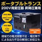 ポータブルトランス 200V用変圧器 昇降圧兼用 電流容量不足 電圧降下 出力不足 解消の詳細ページへ