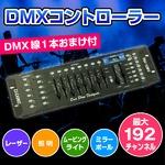 DMXコントローラー 舞台照明業務用 簡単操作 の詳細ページへ