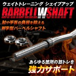 Wバーベルシャフト ウェイトトレーニング シェイプアップ 肘・手首の負担 の詳細ページへ