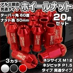 アルミ鍛造 ホイールナット 貫通 超々ジュラルミン レーシングナット ラグナット ホイールナット 20本セット レッドの詳細ページへ