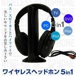 ワイヤレスヘッドホン 5in1 FMラジオ iPod iPad iPhone スマホ TV DVD オーディオ スマートフォン タブレット の詳細ページへ