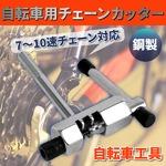 自転車用 鋼製 チェーンカッター 自転車工具の詳細ページへ