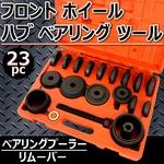 23pc フロント ホイール ハブ ベアリング ツール FWD用 脱着工具 ベアリングプーラー 圧入 リムーバーの詳細ページへ