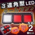 薄型 角型 3連 LEDテール ランプ 左右 2個セット/150発/24V/白赤 の詳細ページへ