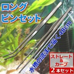 クアリウム水草 ロングピンセット 48cm2本セット ADA水槽等に の詳細ページへ