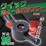 クイック ホイール バランサー 36mm タイヤ 交換 工具の詳細ページへ