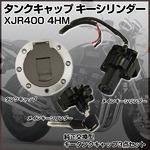 タンクキャップ キーシリンダー スペアキー XJR400 4HM の詳細ページへ